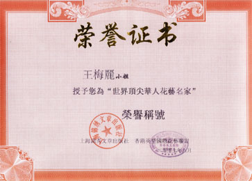 Kathy Ong's World Best Chinese Designer Award  ~ Year 2007